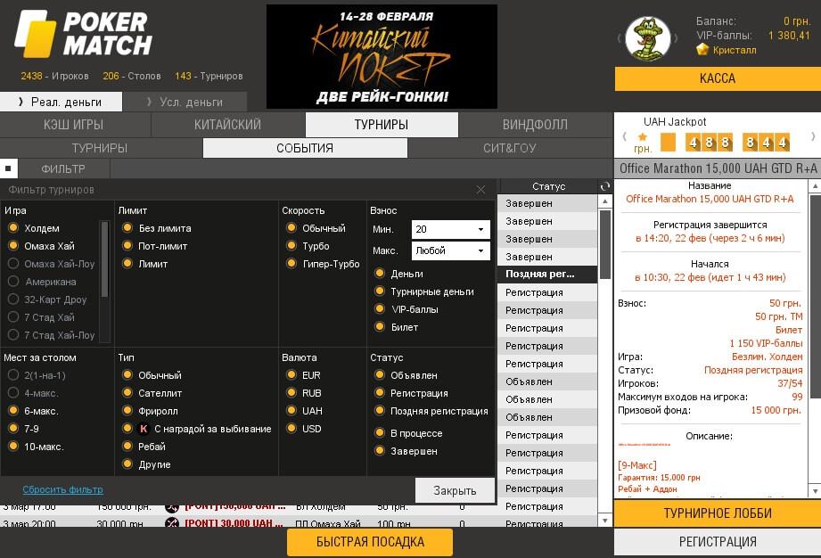 Виды турниров на Покерматч
