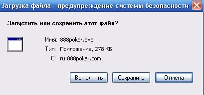 Загрузка клиента 888