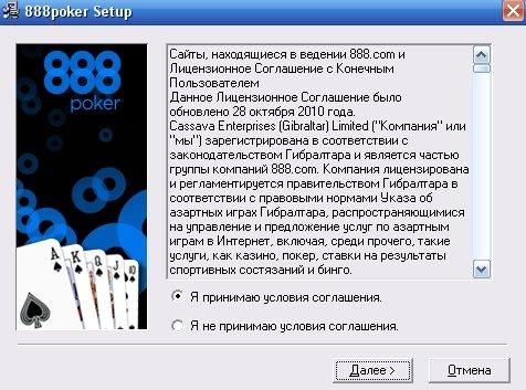 Установщик-1