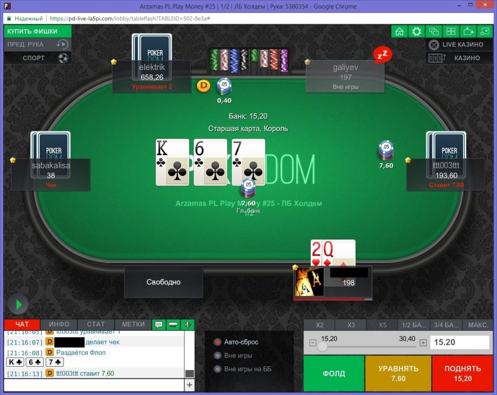 PokerDom-Browser