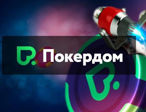 Покер онлайн на рубли на официальном сайте Pokerdom